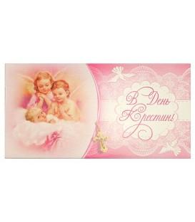 Открытка-конверт поздравительная «Стильная открытка-Эдельвейс» 85*170 мм, «В день крестин!» (розовая)