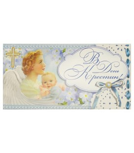 Открытка-конверт поздравительная «Стильная открытка-Эдельвейс» 85*170 мм, «В день крестин!» (голубая)