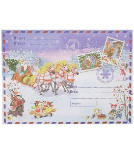 Новогоднее письмо-конверт «Феникс Презент» 29,5*21 см, «Деду Морозу с тройкой»
