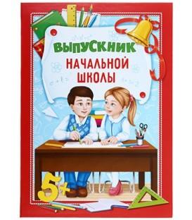 Папка «Выпускник начальной школы» 220*310 мм, «Школьники за партой»