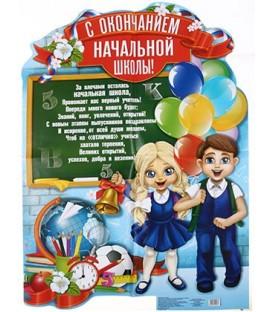 Плакат выпускнику «С окончанием начальной школы» 42*58,5 см
