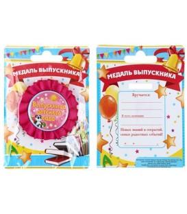 Медаль выпускника диаметр 6,5 см, «Выпускница детского сада»
