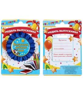 Медаль выпускника диаметр 6,5 см, «Выпускник детского сада»