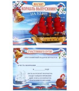 Магнит «Корабль выпускнику!» 8*10 см, «Удачи выпускнику»