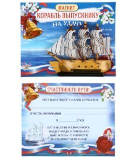 Магнит «Корабль выпускнику!» 8*10 см, «Вперед к успеху»