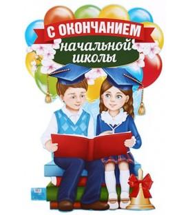 Плакат 60*40 см, «С окончанием начальной школы. Дети»