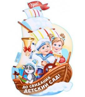 Плакат 60*39 см, «До свидания, детский сад. Корабль»