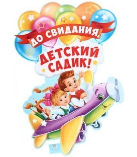 Плакат 59*40 см, «До свидания, детский садик. Самолет»