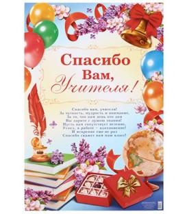 Плакат 60*40 см, «Спасибо Вам, учителя!»