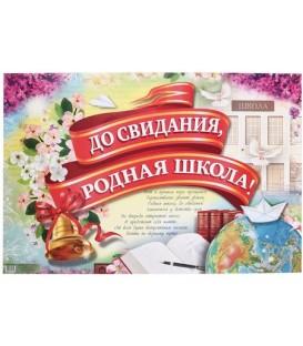 Плакат 60*40 см, «До свидания, родная школа!»