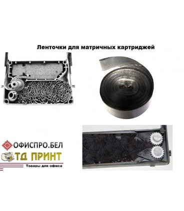 Лента для матричного картриджа 12,7мм/16м, Hi-Black кольцо