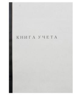 Книга учета 210*297 мм, 60 л., клетка, корешок черный