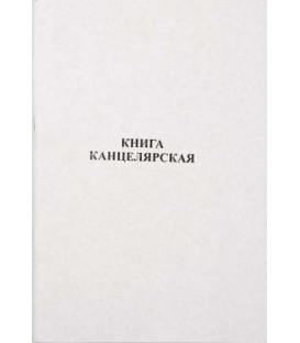 Книга учета 200*295 мм, 50 л., линия