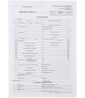 Личная карточка А4, ф. Т-2, 20 л.