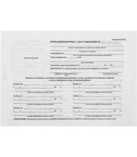 Командировочное удостоверение А5, 65 г/м2, с авансовым отчетом, тип. ф. №288 (цена за 50 листов)