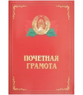 Грамота «Почетная грамота», с гербом и флагом РБ, с разворотом