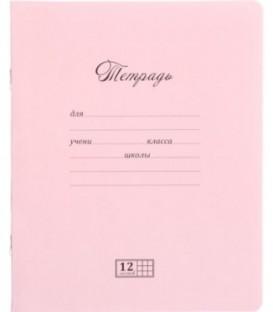 Тетрадь школьная А5, 12 л. на скобе «Новая великолепная тетрадь» 165*205 мм, клетка, розовая