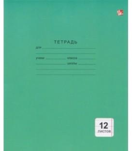Тетрадь школьная А5, 12 л. на скобе «Однотонная» 165*200 мм, линия, зеленая