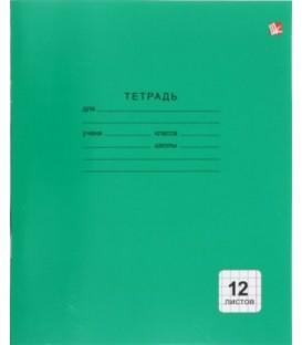 Тетрадь школьная А5, 12 л. на скобе «Однотонная зеленая» 165*200 мм, клетка