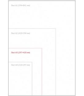 Ватман «Гофробум» А3 (297*420 мм), 200 г/м2