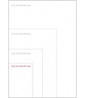 Ватман «Гофробум» А4 (210*297 мм), 190 г/м2