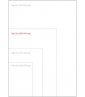Ватман «Гофробум» А2 (420*594 мм), 190 г/м2