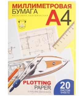 Бумага масштабно-координатная «миллиметровка» А4 (210*297 мм), 20 л., голубая сетка