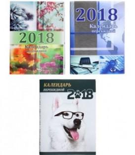 Календарь настольный перекидной на 2018 год «Типография Победа» 105*140 мм, ассорти
