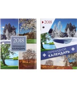 Календарь настольный перекидной на 2018 год «Брестская типография» 100*140 мм, ассорти