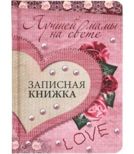 Книжка записная «Проф-пресс.Collezione» 108*148 мм, 80 л., клетка, «Лучшей мамы на свете (сердце)»