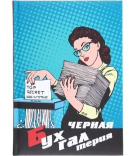 Книжка записная «Проф-пресс.Collezione» 145*203 мм, 128 л., клетка, «Черная бухгалтерия»