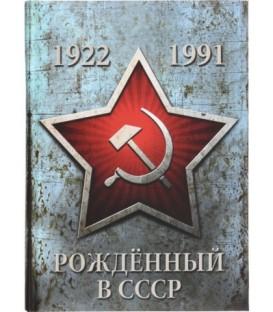 Книжка записная «Проф-пресс.Collezione» 145*203 мм, 128 л., клетка, «Рожденный в СССР»