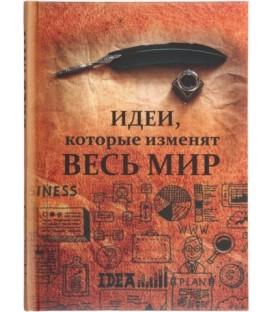 Книжка записная «Проф-пресс.Collezione» 145*203 мм, 128 л., клетка, «Идеи, которые изменят мир»
