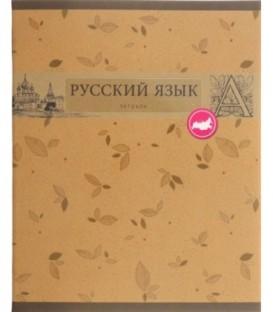 Тетрадь общая А5, 48 л. на скобе «Предметная тетрадь «Коллекция знаний» 162*202 мм, линия, «Русский язык»