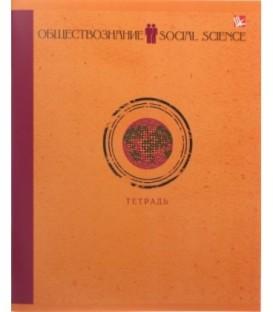 Тетрадь общая А5, 48 л. на скобе «Школьная классика» 165*200 мм, клетка, «Обществознание»