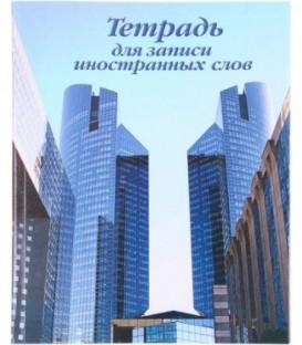 Тетрадь для записи иностранных слов «Полиграфкомбинат» 165*205 мм, 64 л., линия