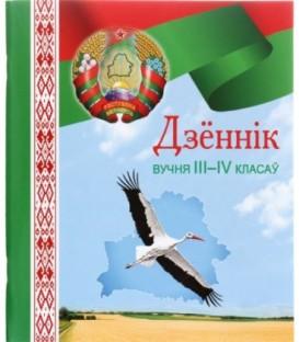 Дневник школьный «Брестская Типография» 44 л., для 3 - 4 классов (на белорусском языке)