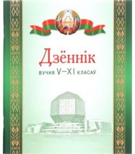 Дневник школьный «Брестская Типография» 44 л., для 5 - 11 классов (на белорусском языке)