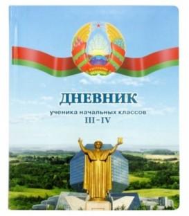 Дневник школьный «Полиграфкомбинат» 44 л., для 3-4 классов