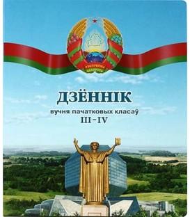 Дневник школьный «Полиграфкомбинат» 48 л., для 3-4 классов (на белорусском языке)