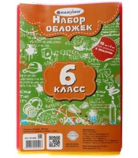 Набор обложек для учебников для 6 класса Darvish А5 (450*230 мм), толщина 200 мкм, 12 шт., ассорти + 1 обложка д/дневника