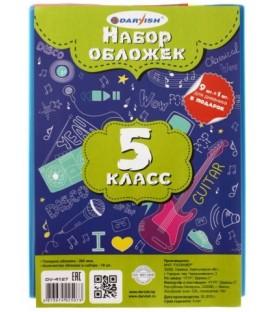 Набор обложек для учебников для 5 класса Darvish А5 (450*230 мм), толщина 200 мкм, 9 шт., ассорти + 1 обложка д/дневника