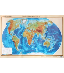 Карта настенная «Физическая карта мира» 670*1010 мм, мелованная бумага