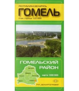Карты областных центров Беларуси «Гомель. Гомельский район», масштаб 1:22 000