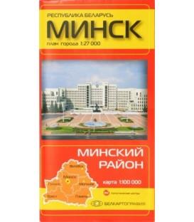 Карты областных центров Беларуси «Минск. Минский район», масштаб 1:27 000