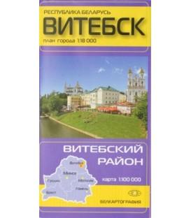 Карты областных центров Беларуси «Витебск. Витебский район», масштаб 1:18 000
