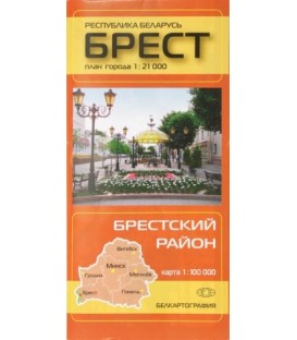 Карты областных центров Беларуси «Брест. Брестский район», масштаб 1:21 000