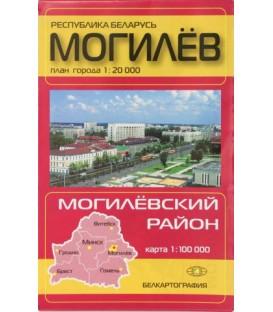 Карты областных центров Беларуси «Могилев. Могилевский район», масштаб 1:20 000