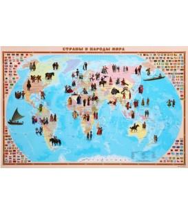 Карта настенная «Страны и народы мира» 650*1010 мм, ламинированная