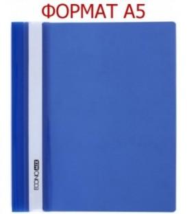 Папка пластиковая со скоросшивателем А5 Economix 188*220 мм, толщина пластика 0,16 мм, синяя